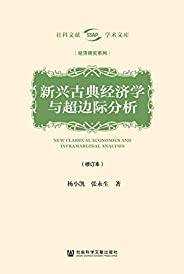 新兴古典经济学与超边际分析(修订本) (社科文献学术文库·经济研究系列)