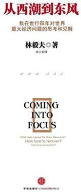 从西潮到东风(一本涉及世界经济发展的书,也是一部足以引爆中国发展大讨论的书。对世界来说,发展是一个永恒的命题, 对中国来说,我们一直在用发展的观点看问题)