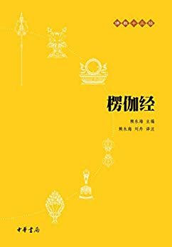 """""""楞伽经——佛教十三经 (中华书局)"""",作者:[赖永海, 刘丹]"""
