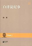 白洋淀纪事 (现代文库)