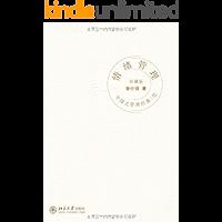 情绪管理 (中国式管理经典(5))