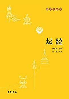 """""""坛经——佛教十三经 (中华书局)"""",作者:[赖永海, 尚荣]"""