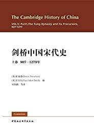 剑桥中国宋代史(第一卷)