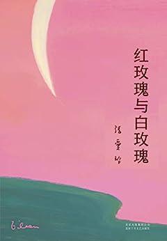 """""""红玫瑰与白玫瑰(文学必读经典,张爱玲代表作,每段金句都值得细细回味。) (张爱玲作品系列 3)"""",作者:[张爱玲]"""