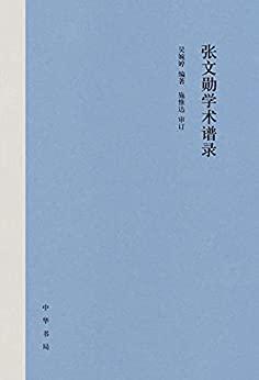 """""""张文勋学术谱录(精) (中华书局)"""",作者:[吴婉婷, 施惟达]"""
