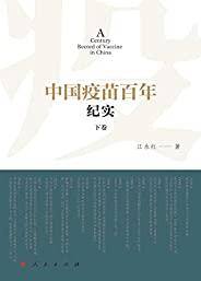 中国疫苗百年纪实(下)