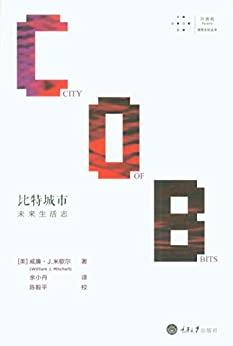 """""""比特城市:未来生活志 (拜德雅·视觉文化丛书)"""",作者:[威廉·J.米歇尔 (William J.Mitchell), 余小丹]"""