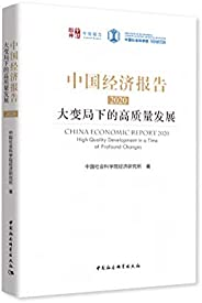 中国经济报告.2020:大变局下的高质量发展(社科院经济所首本年度中国经济报告,聚焦后疫情时期中国经济将会受到怎么样的影响?中国经济增长潜力如何?宏观经济政策空间还有多大?围绕中国经济高质量发展、趋势与结构、问题与政策、