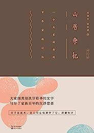 山居杂忆【九大女性回忆录之一,豆瓣高分,绝版经典】