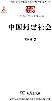 中国封建社会 (中华现代学术名著丛书·第六辑)