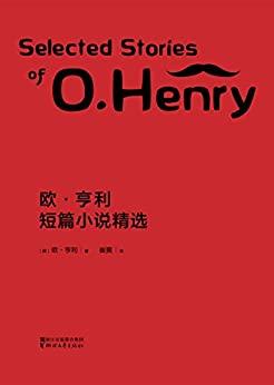 """""""欧·亨利短篇小说精选(果麦经典)"""",作者:[欧·亨利, 崔爽]"""