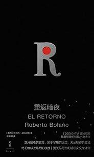 重返暗夜【《2666》作者波拉尼奥颠覆想象的短篇小说代表作。混沌暗夜的冒险,困于梦魇的记忆,无从躲避的孤独,比《地球上最后的夜晚》更天马行空的超现实文学迷宫】