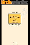 中国佛教发展史略【复旦版南怀瑾著作,南师生前多次亲加审定,大众国学不可逾越的经典】