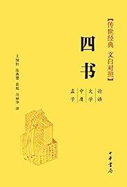 四书(传世经典 文白对照) (中华书局出品)