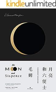 """月亮和六便士【""""一本好書""""重磅推薦!《毛姆傳》譯者趙文偉全新無刪節完整版譯本!】"""