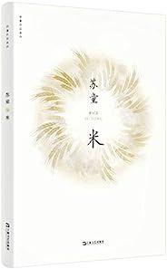 米【雪藏七年后才被解禁的爭議電影《大鴻米店》原著小說,豆瓣千人評價7.8分!一個人究竟可以壞到什么程度?讀完蘇童的《米》就明白了。】