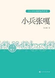 """小兵张嘎(广泛传阅、家喻户晓的经典;""""百部爱国主义图书""""之一;人民文学出版社倾力打造,经典名著,口碑版本) (中小学生阅读指导目录)"""