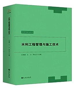 """""""水利工程管理与施工技术"""",作者:[王海雷;王力;李忠才]"""