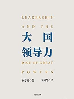 """""""大国领导力(是对""""中国威胁论""""""""中美必有一战""""等谬论的有力回应!开创中国传统道义现实主义的国际关系理论先河。)"""",作者:[阎学通, 李佩芝]"""