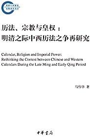 历法、宗教与皇权:明清之际中西历法之争再研究--国家社科基金后期资助项目 (中华书局)