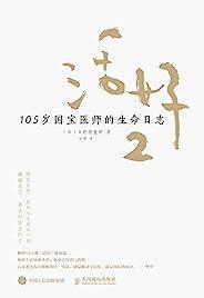 活好2:105岁国宝医师的生命日志(畅销15万册《活好》姊妹篇!)