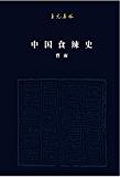中国食辣史