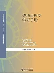 普通心理学学习手册 (心理学基础课系列教材)