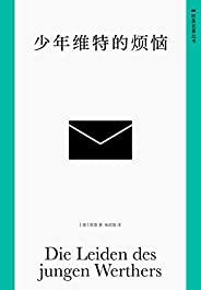 少年維特的煩惱(被視為狂飆突進運動時期最重要的小說)