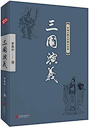 有間文庫:三國演義