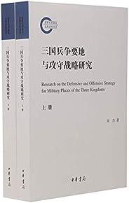 三国兵争要地与攻守战略研究(套装共2册) (中华书局出品)