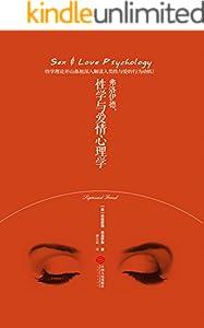 弗洛伊德,性學與愛情心理學(經典暢銷版)【與《夢的解析》并駕齊驅的心理學著作,弗洛伊德性學理論的精美讀本,揭示人類性心理隱秘的傳世之作】