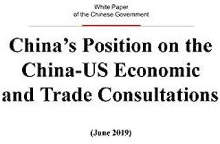 China's Position on the China-US Economic and Trade Consultations(English Version)关于中美经贸磋商的中方立场(英文版) (English Edition)