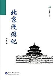 一座城市一本书·北京漫游记