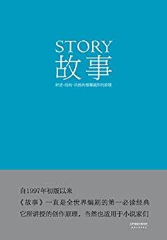 """""""故事:材质、结构、风格和银幕剧作的原理(编剧经典,畅销全球20年)"""",作者:[罗伯特∙麦基, 周铁东]"""