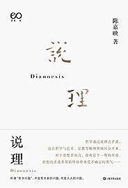 """說理【陳嘉映直面""""哲學""""的系統之作,羅振宇、得到APP重磅推薦。""""哲學問題""""不是哲學家的問題,而是人人的問題。用現代漢語寫出優秀的哲學,自然就有了中國哲學。】"""