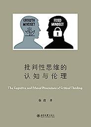 批判性思维的认知与伦理