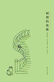 刺猬的優雅(連續30周登上法國暢銷書排行榜,重印50次!豆瓣8.8分十萬評論同名電影原著!)