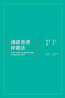 """""""淺談香港仲裁法(How to Be an Arbitrator: A Personal View) (Traditional Chinese Edition)"""",作者:[芮安牟]"""