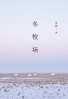 """""""冬牧场(李娟长篇纪实散文力作,为壮阔的游牧景观做见证式留影。)"""",作者:[李娟]"""