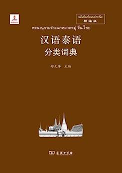 """""""汉语泰语分类词典 (汉外分类词典系列)"""",作者:[郑元萍]"""