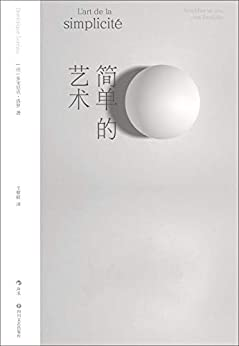 """""""简单的艺术(畅销英、美、法、韩等数十国,掀起欧洲""""极简生活""""运动先驱之作,从身、心、物三大角度诠释简单之美!)"""",作者:[多米尼克·洛罗, 王藜颖]"""