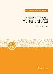 艾青诗选(收录著名诗人艾青经典诗作50余首;中学生推荐阅读书目;人民文学重磅出品) (中小学生阅读指导目录)