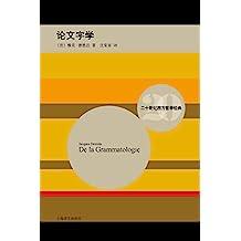 论文字学 (二十世纪西方哲学经典)