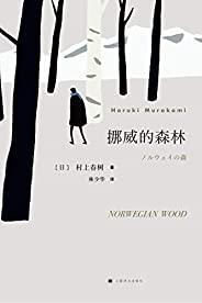 挪威的森林【上海譯文出品!村上春樹代表作,影響幾代讀者的現象級超級暢銷殘酷青春物語,徹頭徹尾的現實筆法,感受特有的感傷和孤獨】