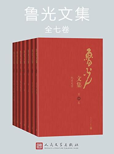 鲁光文集(全七卷)