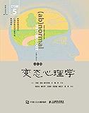 变态心理学(第6版·DSM-5更新版)(一本书让你了解抑郁障碍、焦虑障碍、强迫症、恐怖症、孤独症等各种异常心理的成因、诊…