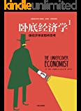 卧底经济学1:像经济学家那样思考(《魔鬼经济学》姐妹篇!著名的卧底经济学家蒂姆·哈福德经典作品!)