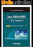 Linux基础及应用教程(基于CentOS7)