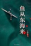 鱼从东海来:一同解开东海大鱼吃人谜团(2020豆瓣阅读长篇拉力赛悬疑组人气作品)