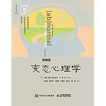 變態心理學(第6版·DSM-5更新版)(一本書讓你了解抑郁障礙、焦慮障礙、強迫癥、恐怖癥、孤獨癥等各種異常心理的成因、診斷和治療手段)